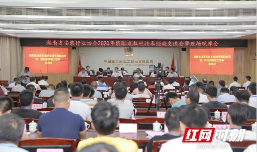 湖南省安装行业协会2020年装配式机电技术经验交流会暨现场观摩会召开